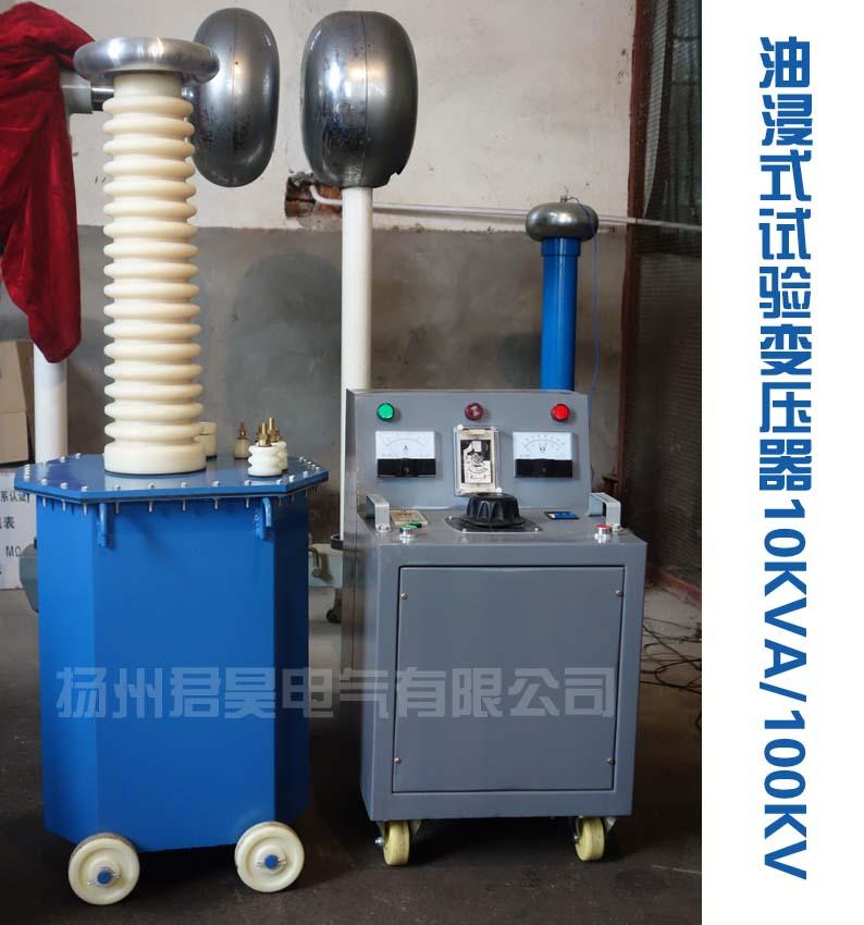 10kva/100kv油浸式试验变压器操作步骤