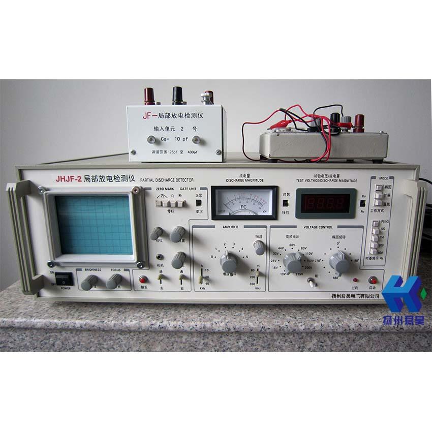 jhjf-2多通道局部放电检测仪